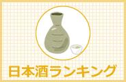 日本酒ランキング